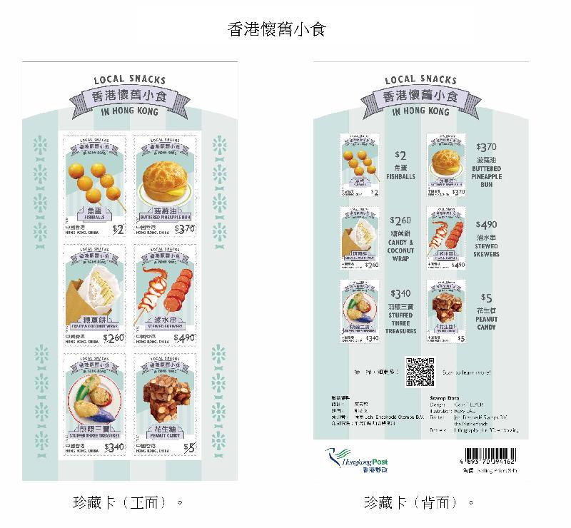 香港郵政四月二十二日(星期四)發行以「香港懷舊小食」為題的特別郵票及相關集郵品。圖示珍藏卡。