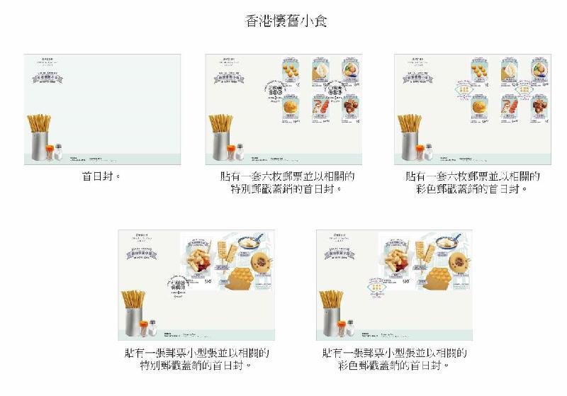 香港郵政四月二十二日(星期四)發行以「香港懷舊小食」為題的特別郵票及相關集郵品。圖示首日封。