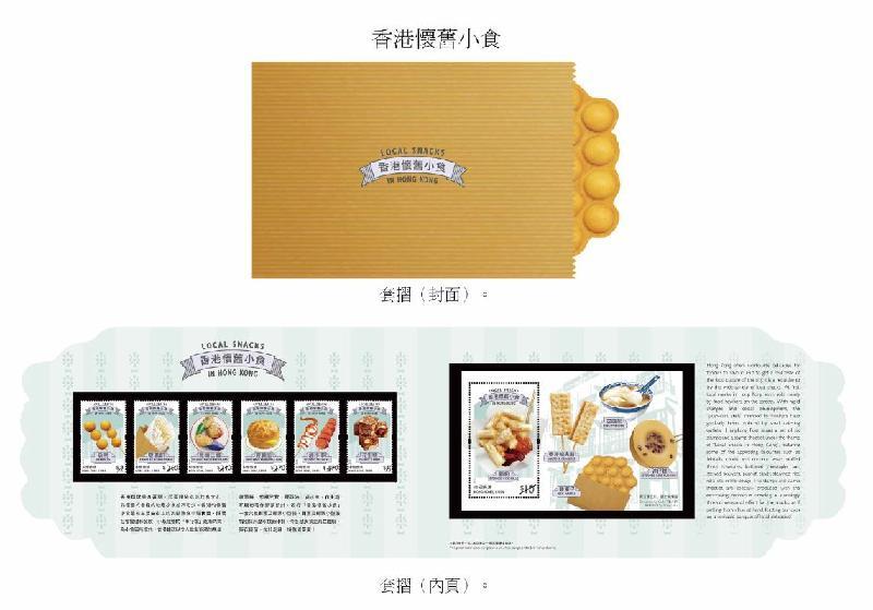 香港郵政四月二十二日(星期四)發行以「香港懷舊小食」為題的特別郵票及相關集郵品。圖示套摺。
