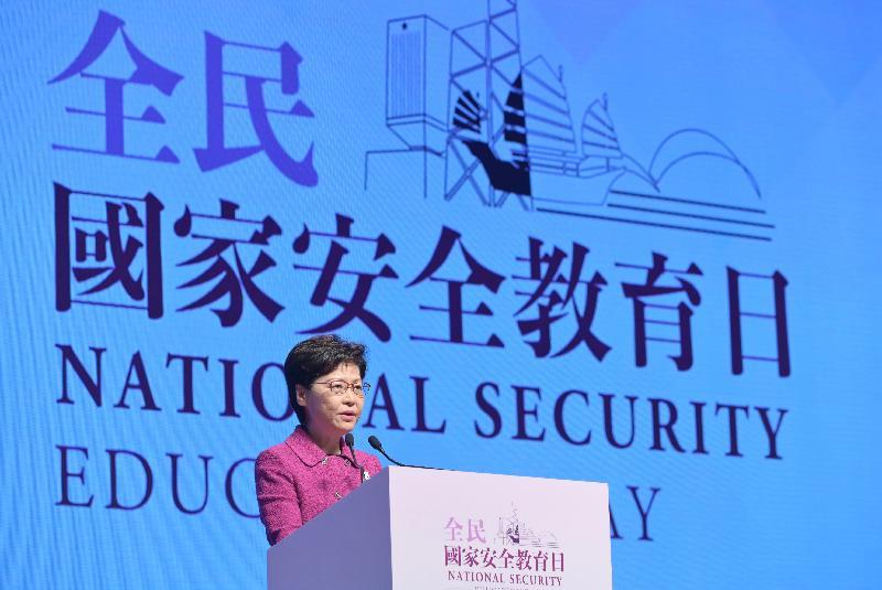 行政長官林鄭月娥今日(四月十五日)上午出席「全民國家安全教育日2021」開幕典禮,並在典禮致辭。