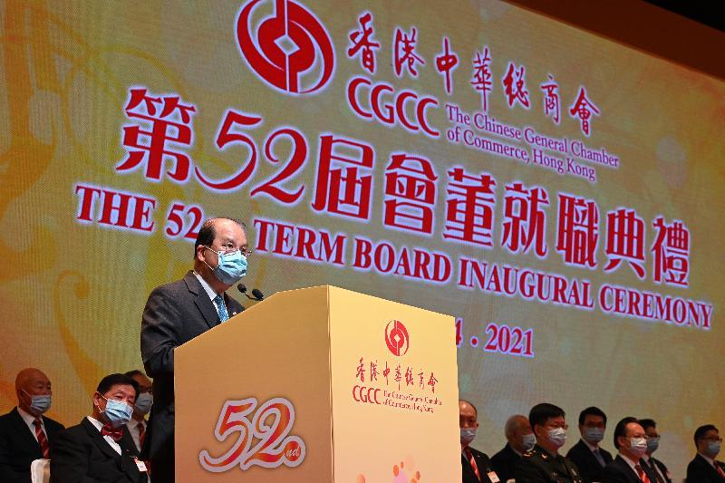 署理行政長官出席香港中華總商會第52屆會董就職典禮致辭全文