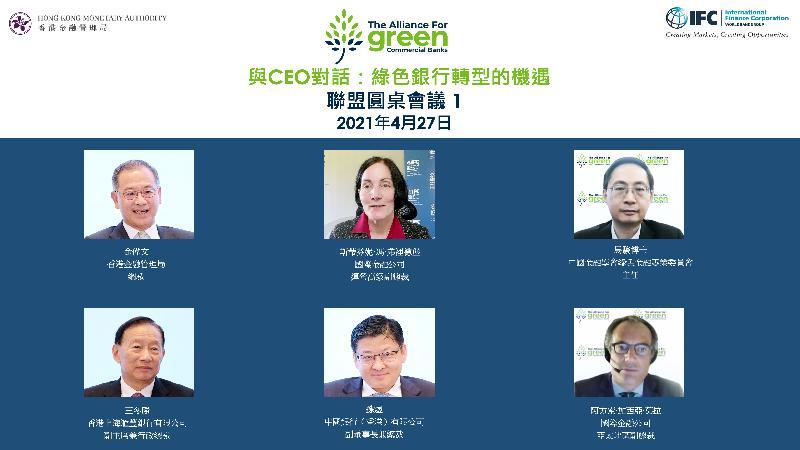 「綠色商業銀行聯盟」今日(四月二十七日)於網上舉辦首場圓桌會議「與CEO對話:綠色銀行轉型的機遇」。是次活動以國際金融公司(IFC)運營高級副總裁斯蒂芬妮‧馮‧弗裡德堡(第一行中)的開幕致辭,以及中國金融學會綠色金融專業委員會主任馬駿博士(第一行右)的主題演講展開。圓桌會議由香港金融管理局總裁余偉文(第一行左)主持,與會者包括香港上海滙豐銀行有限公司副主席兼行政總裁王冬勝(第二行左)、中國銀行(香港)有限公司副董事長兼總裁孫煜(第二行中),及IFC亞太地區副總裁阿方索‧加西亞‧莫拉(第二行右)。