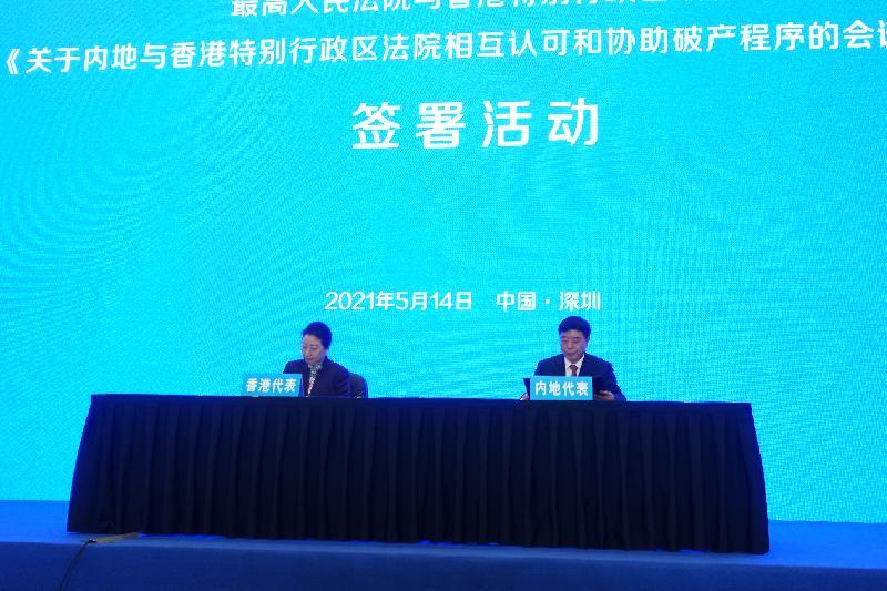 律政司司長鄭若驊資深大律師(左)今日(五月十四日)在深圳與最高人民法院副院長楊萬明(右)簽署《關於內地與香港特別行政區法院相互認可和協助破產程序的會談紀要》。