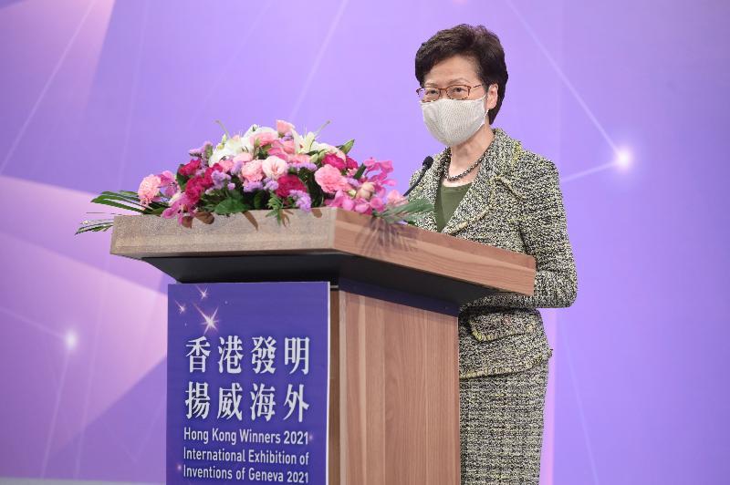 行政長官林鄭月娥今日(五月十七日)在香港科學園出席「2021年日內瓦國際發明展」行政長官嘉許禮,並在嘉許禮上致辭。
