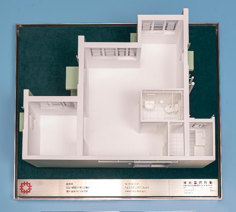 「出售綠表置居計劃單位2020/21」五月二十八日開始接受購買申請。圖示該計劃的新發展項目啟鑽苑5座2樓至37樓1號單位的模型。