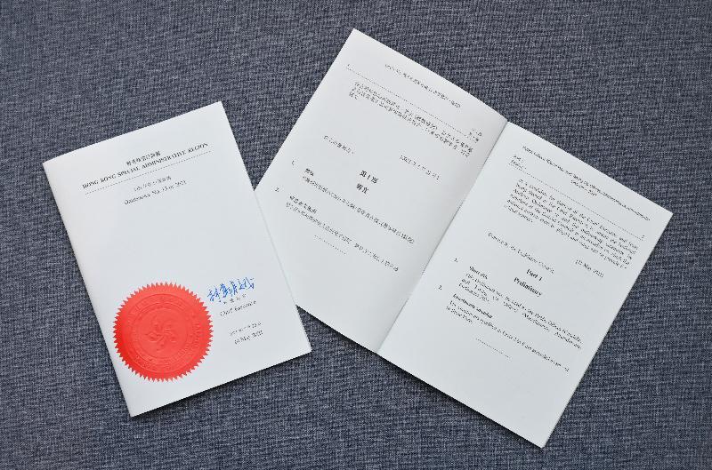 行政長官林鄭月娥今日(五月二十日)根據《中華人民共和國香港特別行政區基本法》第四十八條第三款簽署經立法會通過的《2021年公職(參選及任職)(雜項修訂)條例》(《條例》)。《條例》明日(五月二十一日)刊憲公布,之後正式生效。