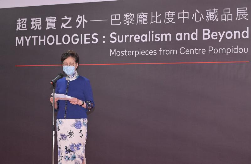 """The Chief Executive, Mrs Carrie Lam speaks at the opening ceremony of the """"Mythologies: Surrealism and Beyond - Masterpieces from Centre Pompidou"""" exhibition today (May 20)."""