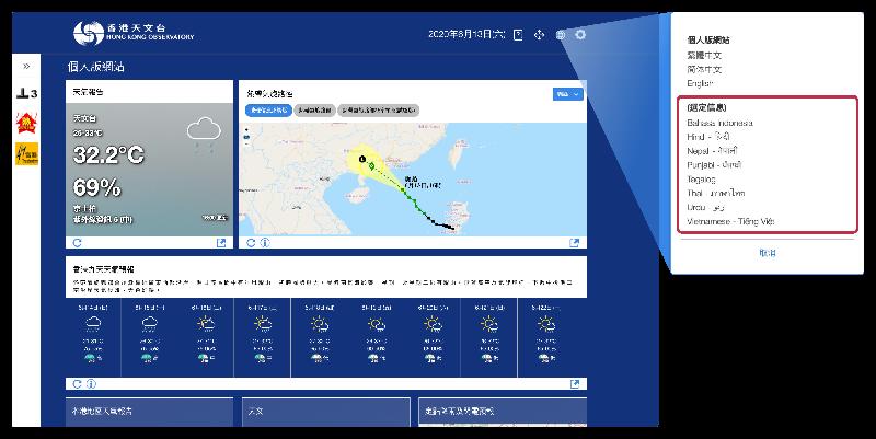 香港天文台推出的全新個人版天氣網站以八種少數族裔語言提供最新天氣資訊。