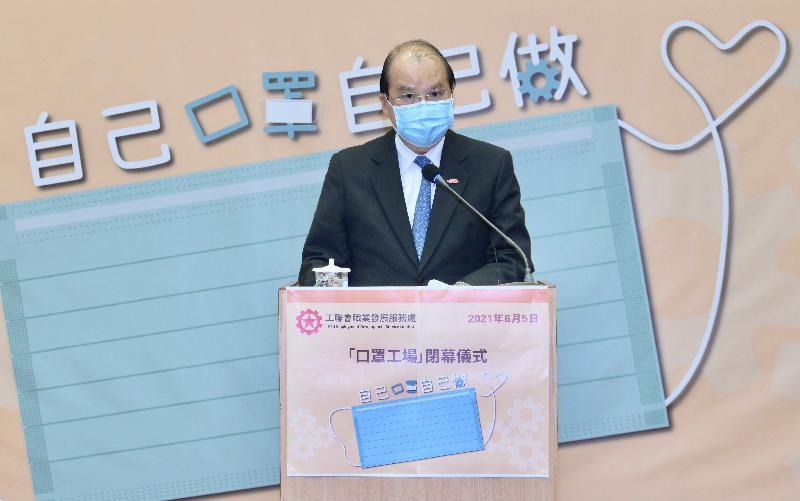 政務司司長張建宗今日(六月五日)在工聯會職業發展服務處口罩工場閉幕儀式致辭。