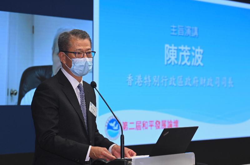 財政司司長陳茂波今日(六月十一日)在第二屆和平發展論壇致辭。