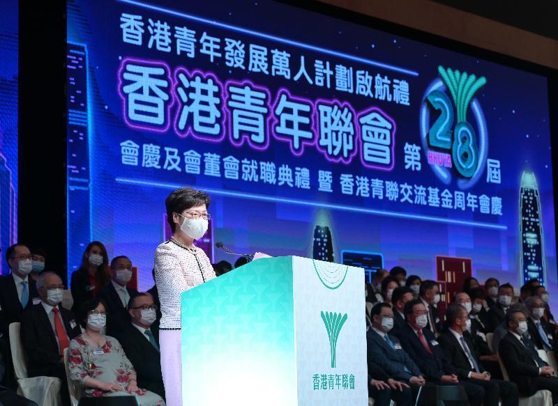 行政長官林鄭月娥今日(六月十一日)在香港青年聯會第28屆會慶及會董會就職典禮致辭。