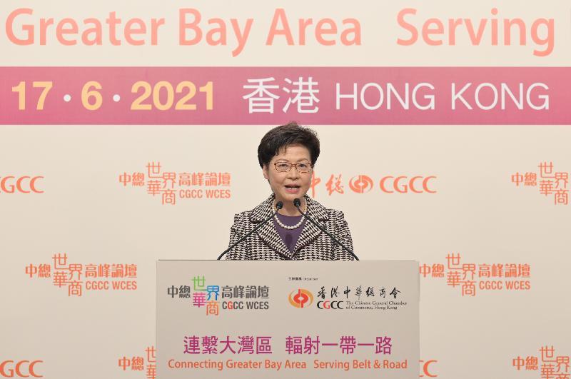 行政長官林鄭月娥今日(六月十七日)早上在2021中總世界華商高峰論壇「連繫大灣區 輻射一帶一路」致辭。