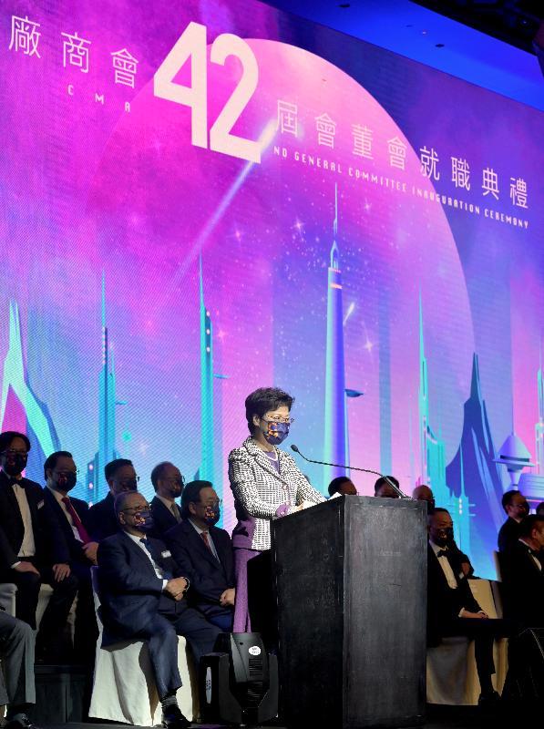 行政長官林鄭月娥今日(六月十七日)在香港中華廠商聯合會第四十二屆會董會就職典禮致辭。