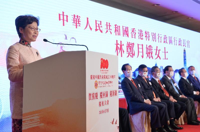 行政長官林鄭月娥今日(六月二十三日)下午在香港福建社團聯會「賀黨慶 慶回歸 迎新制」慶祝大會致辭。