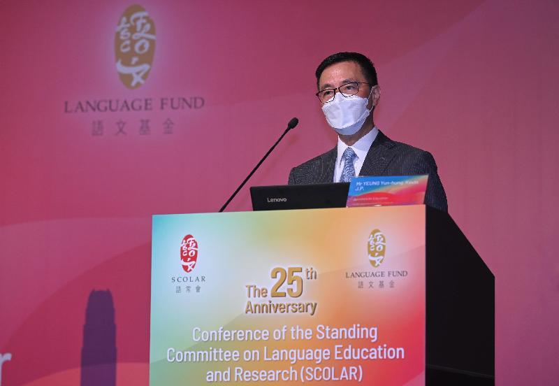 教育局局長楊潤雄今日(六月二十五日)在語文教育及研究常務委員會25周年研討會上致開幕辭。