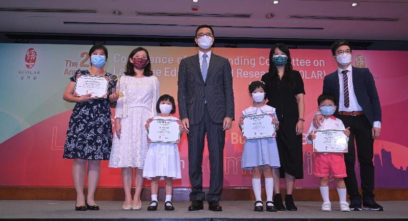 教育局局長楊潤雄(左四)今日(六月二十五日)在語文教育及研究常務委員會25周年研討會上頒獎予「後起之秀2021社交媒體短片創作比賽」幼稚園組別得獎者。