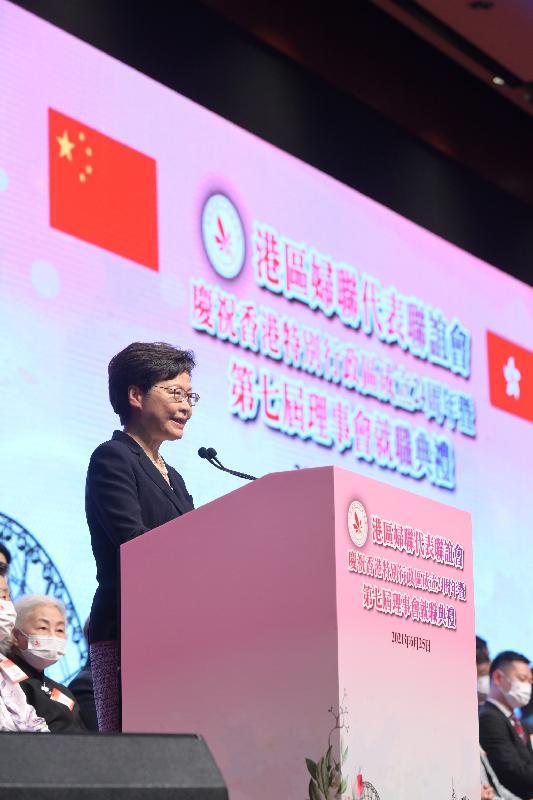 行政長官林鄭月娥今日(六月二十五日)在港區婦聯代表聯誼會慶祝香港特別行政區成立24周年暨第七屆理事會就職典禮致辭。