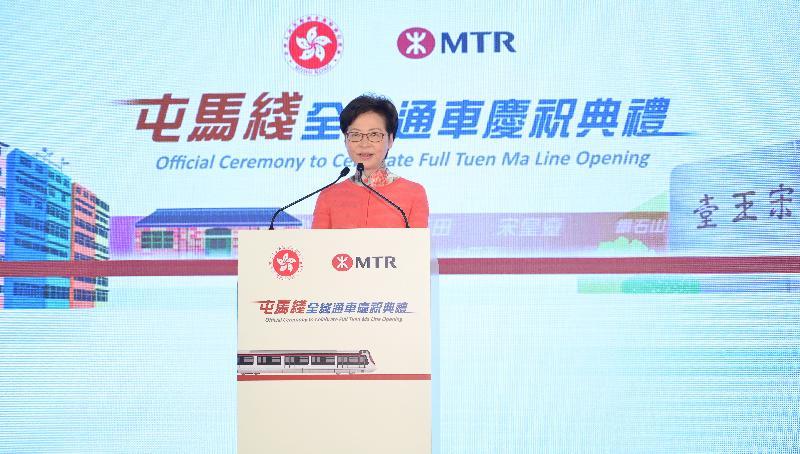 行政長官林鄭月娥今日(六月二十六日)在屯馬線全線通車慶祝典禮致辭。