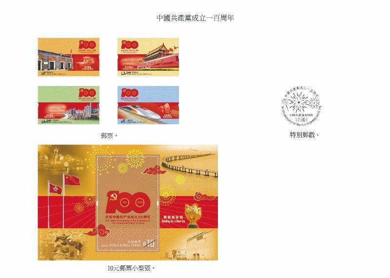 香港郵政七月一日(星期四)發行以「中國共產黨成立一百周年」為題的紀念郵票及相關集郵品。圖示郵票、郵票小型張和特別郵戳。