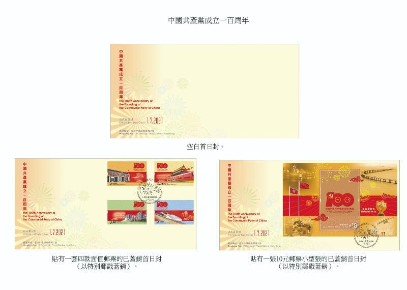 香港郵政七月一日(星期四)發行以「中國共產黨成立一百周年」為題的紀念郵票及相關集郵品。圖示首日封。