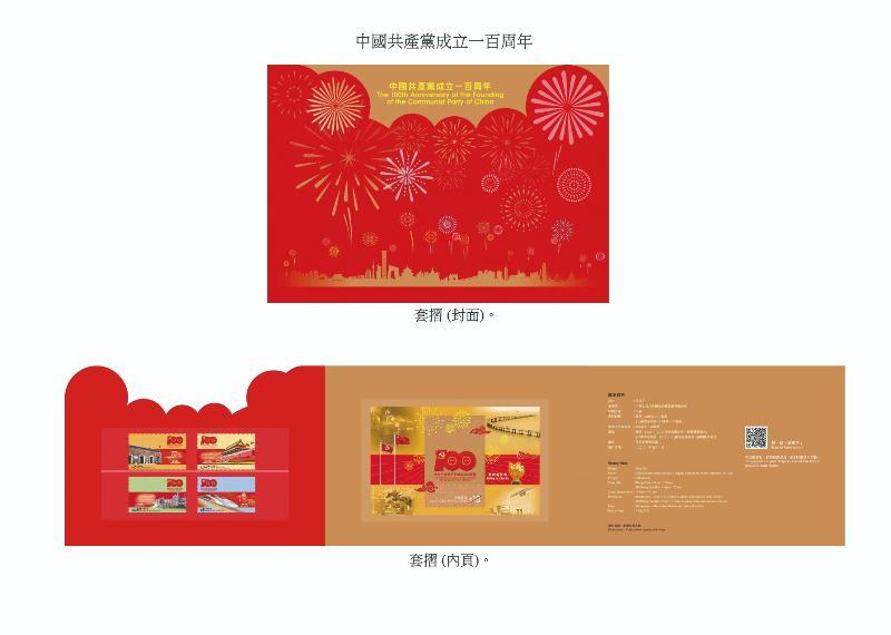 香港郵政七月一日(星期四)發行以「中國共產黨成立一百周年」為題的紀念郵票及相關集郵品。圖示套摺。