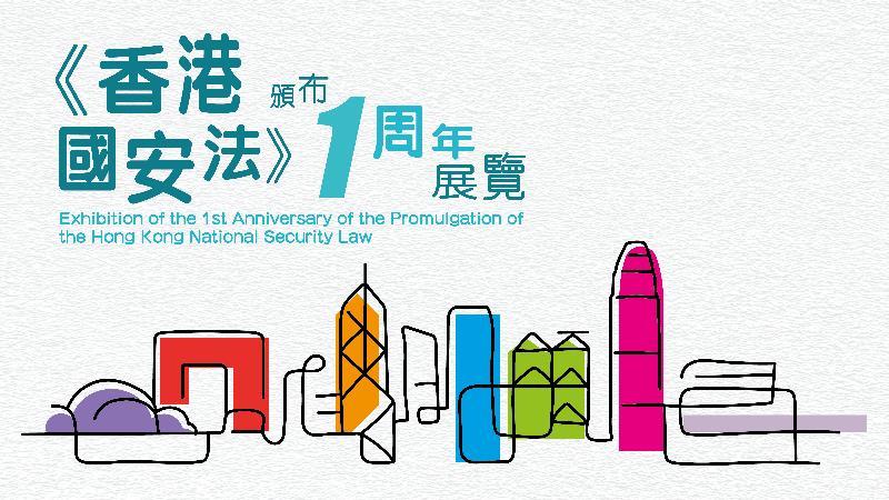 《香港國安法》頒布一周年網上虛擬展覽今日(七月二日)推出。