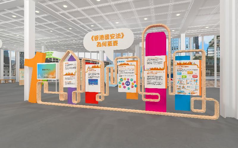 《香港國安法》頒布一周年網上虛擬展覽今日(七月二日)推出。展區一解述《香港國安法》的重要性。