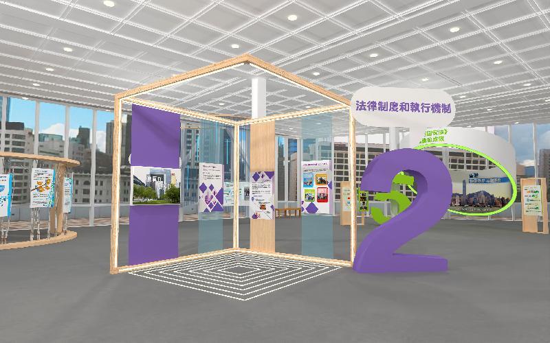 《香港國安法》頒布一周年網上虛擬展覽今日(七月二日)推出。展區二介紹《香港國安法》的法律制度和執行機制。