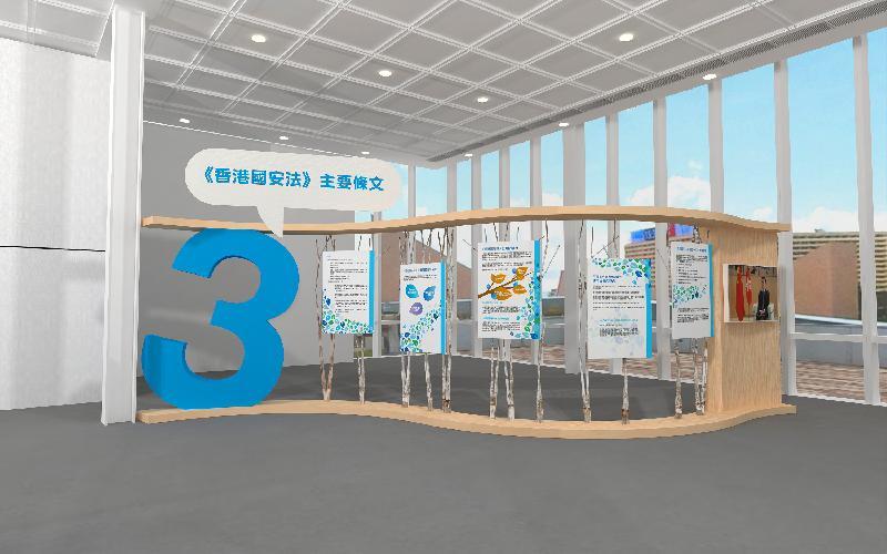 《香港國安法》頒布一周年網上虛擬展覽今日(七月二日)推出。展區三涵蓋《香港國安法》的主要條文。