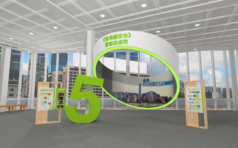 《香港國安法》頒布一周年網上虛擬展覽今日(七月二日)推出。展區五展示《香港國安法》的成效。