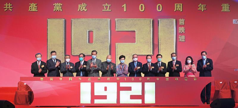 行政長官林鄭月娥今日(七月四日)出席慶祝中國共產黨成立100周年重磅電影《1921》香港首映禮。圖示(左起)紫荊文化集團總經理文宏武、中央人民政府駐香港特別行政區維護國家安全公署局長鄧建偉、中華人民共和國外交部駐香港特別行政區特派員公署副特派員楊義瑞、香港經濟民生聯盟(經民聯)主席盧偉國博士、全國政協副主席梁振英、全國政協副主席董建華、林鄭月娥、經民聯監事會主席林建岳博士、中央人民政府駐香港特別行政區聯絡辦公室副主任譚鐵牛、政務司司長李家超、財政司司長陳茂波、律政司司長鄭若驊資深大律師和立法會主席梁君彥在典禮合照。