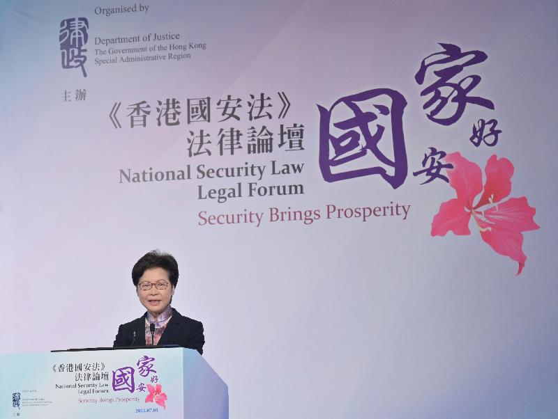 行政長官林鄭月娥今日(七月五日)在《香港國安法》法律論壇——國安家好致辭。