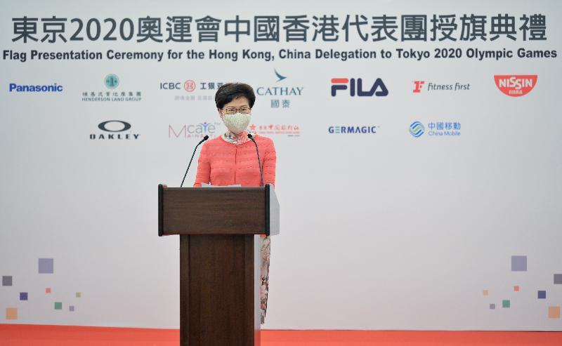 行政長官林鄭月娥今日(七月八日)在禮賓府主持東京2020奧運會中國香港代表團授旗典禮,並在典禮上致辭。
