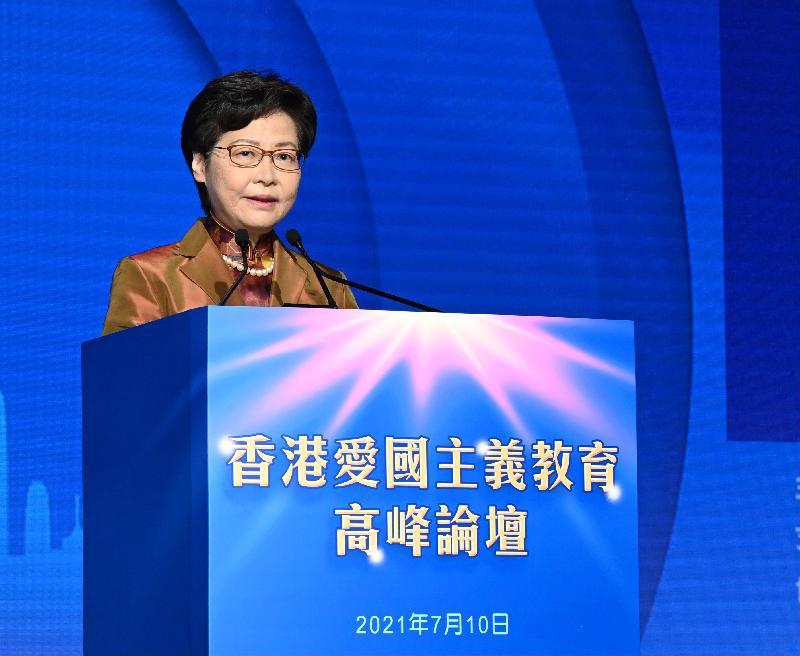 行政長官林鄭月娥今日(七月十日)在香港教育工作者聯會、香港大公文匯傳媒集團及紫荊雜誌社合辦的香港愛國主義教育高峰論壇致辭。