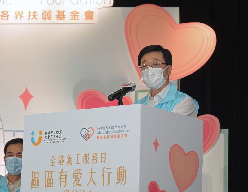 政務司司長李家超今日(七月十二日)在2021全港義工服務日——「區區有愛大行動啟動禮」上致辭。