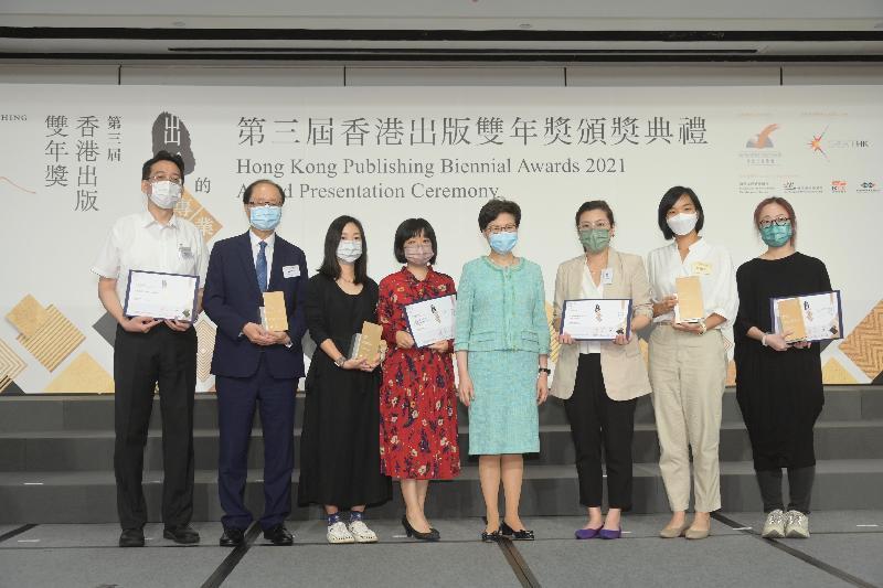 行政長官林鄭月娥今日(七月十四日)在香港會議展覽中心出席第三屆香港出版雙年獎頒獎典禮。圖示林鄭月娥(右四)與特別獎項得主在頒獎典禮上合照。