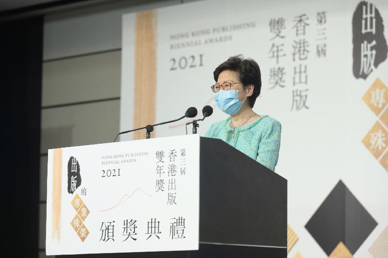 行政長官林鄭月娥今日(七月十四日)在香港會議展覽中心舉行的第三屆香港出版雙年獎頒獎典禮上致辭。