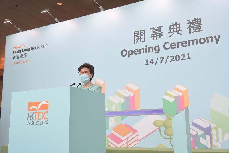 行政長官林鄭月娥今日(七月十四日)在香港書展2021開幕典禮致辭。