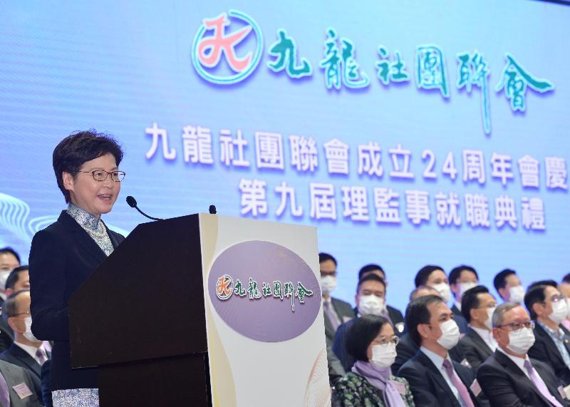 行政長官林鄭月娥今日(七月十九日)在九龍社團聯會成立24周年會慶暨第九屆理監事就職典禮致辭。