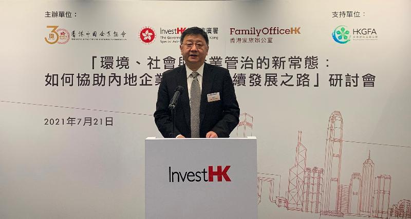 投資推廣署與香港中國企業協會今日(七月二十一日)合辦網上研討會,以環境、社會與企業管治(ESG)為主題,香港中國企業協會副會長兼總裁張夏令於會上致辭。