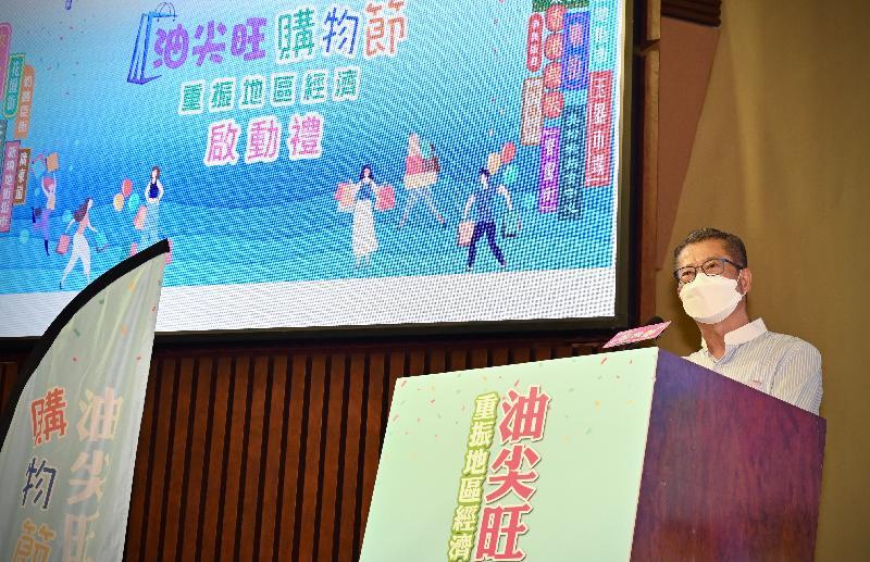 財政司司長陳茂波今日(七月二十五日)在「油尖旺購物節 重振地區經濟」啟動禮上致辭。