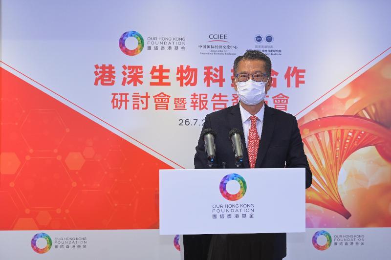 財政司司長陳茂波今日(七月二十六日)在團結香港基金、中國國際經濟交流中心及中國(深圳)綜合開發研究院聯合舉辦的港深生物科技合作研討會暨報告發布會致辭。