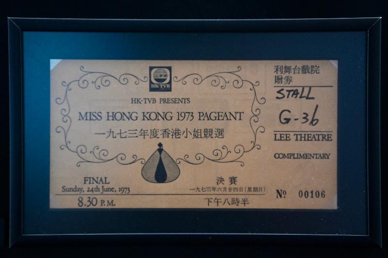 「瞧潮香港60+」展覽開幕典禮今日(七月二十七日)在香港文化博物館舉行。圖示一九七三年度、首屆香港小姐競選的入場券。