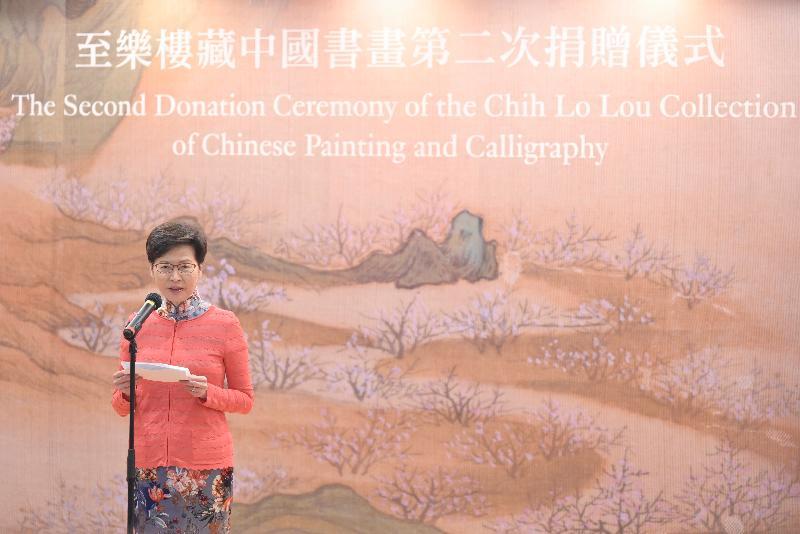 行政長官林鄭月娥今日(七月二十八日)在至樂樓藏中國書畫第二次捐贈儀式上致辭。