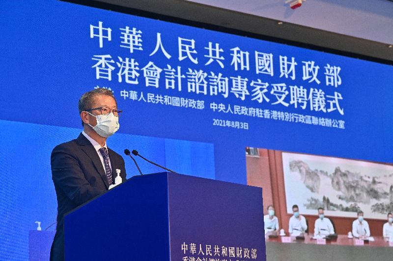 財政司司長陳茂波今日(八月三日)在中華人民共和國財政部香港會計諮詢專家受聘儀式致辭。