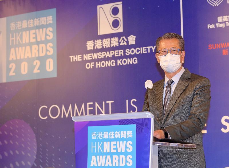 財政司司長陳茂波今日(八月四日)在香港報業公會2020年香港最佳新聞獎頒獎典禮致辭。