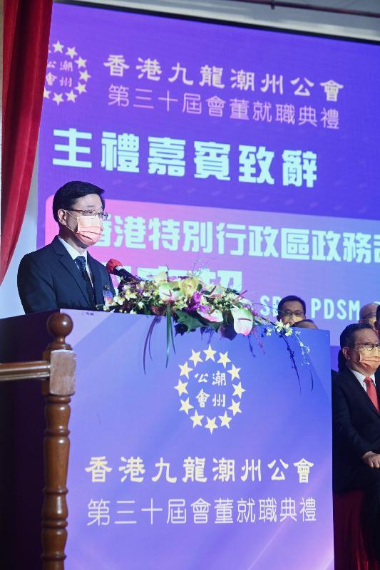政務司司長李家超今日(八月七日)在香港九龍潮州公會第三十屆會董就職典禮致辭。
