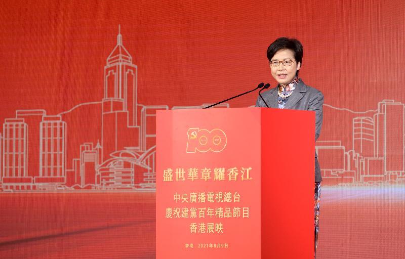 行政長官林鄭月娥今日(八月九日)在「盛世華章耀香江」中央廣播電視總台慶祝建黨百年精品節目香港展映上致辭。