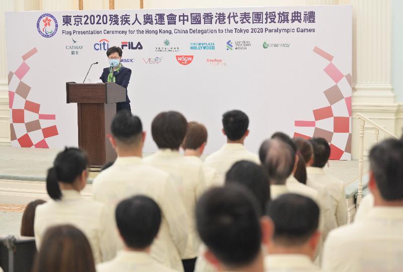 行政長官林鄭月娥今日(八月十二日)在禮賓府出席東京2020殘疾人奧運會中國香港代表團授旗典禮並致辭。
