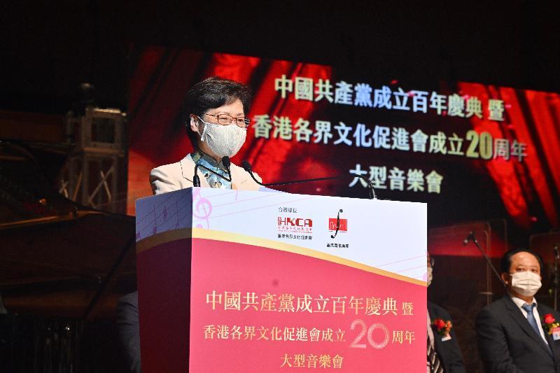 行政長官林鄭月娥今日(八月十四日)在中國共產黨成立百年慶典暨香港各界文化促進會成立20周年大型音樂會上致辭。